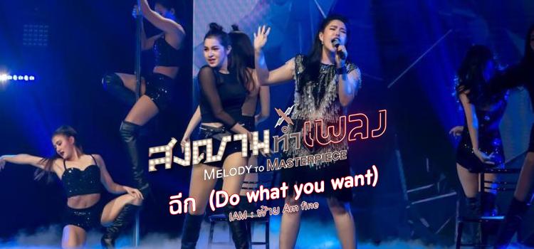 """เพลง ''ฉีก"""" (Do what you want) - IAM : ฝ้าย Am fine"""