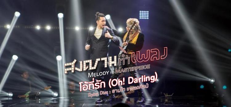 """เพลง ''โอ้ที่รัก"""" (Oh! Darling) - Spicy Disc : ธามไท แพลงศิลป์"""