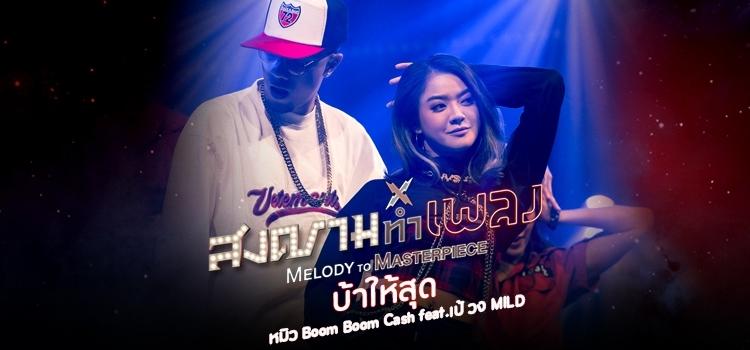 """เพลง """"บ้าให้สุด"""" - Spicy Disc : หมิว Boom Boom Cash feat.เป้ วง MILD"""
