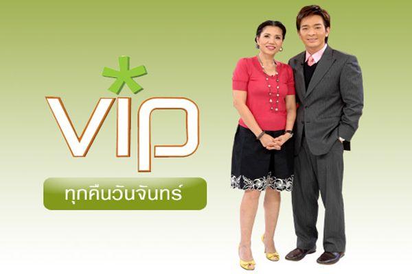 วีไอพี (VIP)