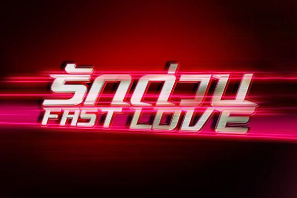 รักด่วน FAST LOVE