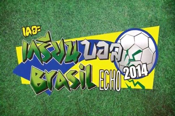 เดอะเกรียนบอล Brasil Echo 2014
