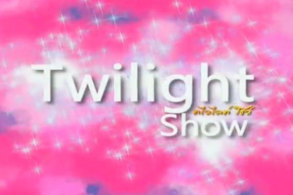 ทไวไลท์โชว์ (Twilight Show)