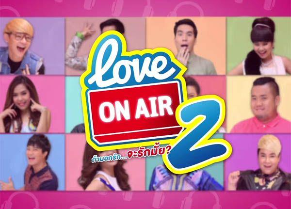 Love On Air 2 ถ้าบอกรัก...จะรักมั้ย?