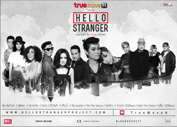 Hello Stranger Project