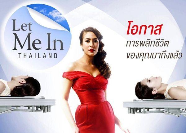 ช่อง 1 เวิร์คพอยท์ เตรียมพลิกชีวิตคนไทย เปิดรับสมัครปรับโฉม Let Me In ไทยแลนด์ เริ่ม 16 ก.พ.นี้
