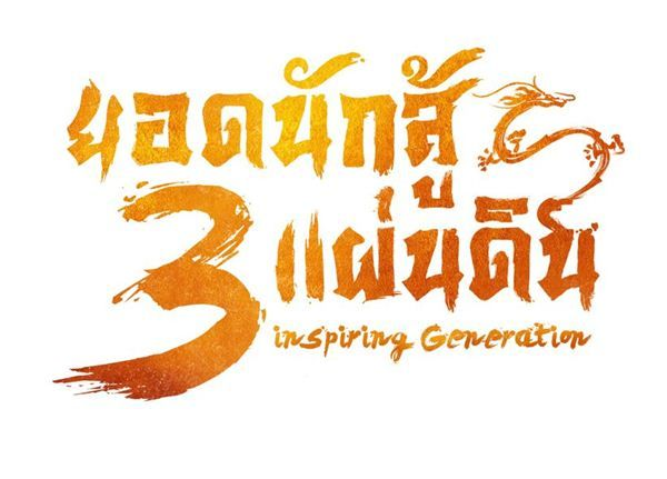 Inspiring Generation ยอดนักสู้สามแผ่นดิน