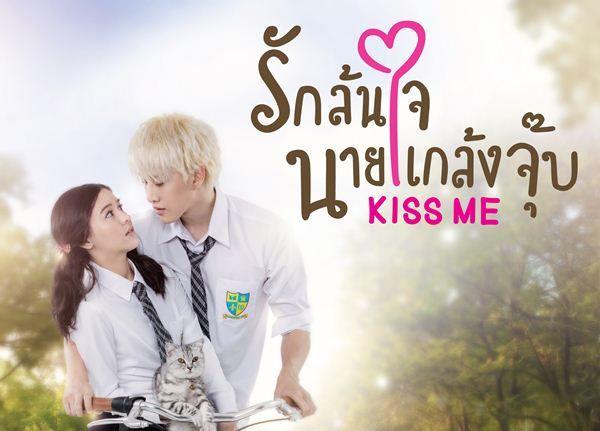 Kiss Me รักล้นใจ นายแกล้งจุ๊บ