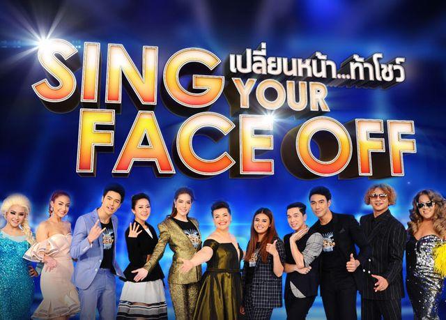 เปลี่ยนหน้าท้าโชว์ Sing Your Face Off