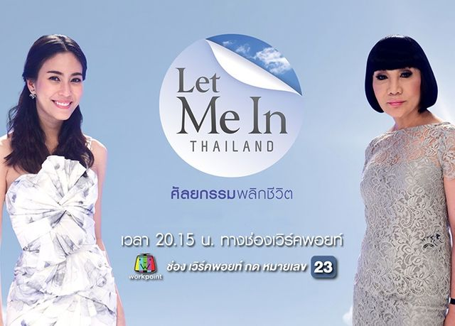 Let Me In Thailand