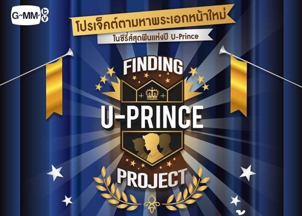 สมัครด่วน!!  ตามหาพระเอกคนที่12 กับในอภิมหาโปรเจคแห่งปี U-Prince The Series