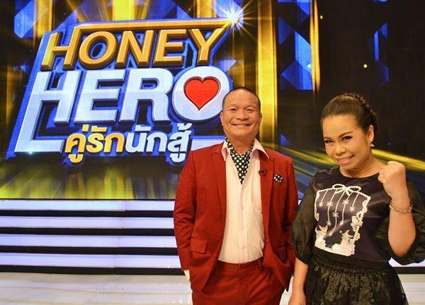 Honey Hero คู่รักนักสู้