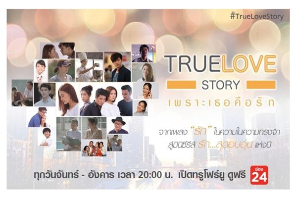 True Love Story เพราะเธอคือรัก
