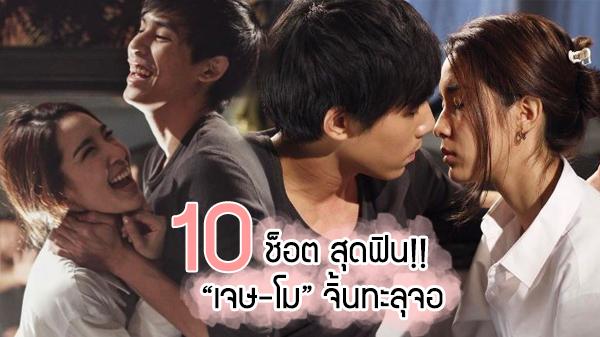 10 ช็อต สุดฟิน!! เจษ โม โชว์หวาน จิ้นทะลุจอ ใน ชีวิตเพื่อฆ่า หัวใจเพื่อเธอ