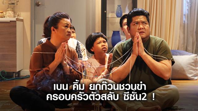 เบน คิม ยกก๊วนชวนขำ ครอบครัวตัวสลับ ซีซั่น2