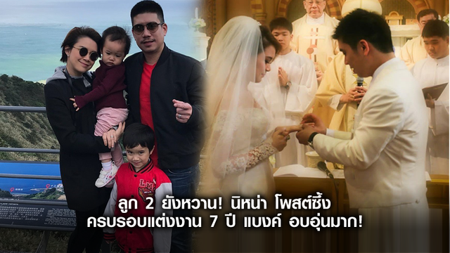 ลูก 2 ยังหวาน! นิหน่า โพสต์ซึ้งครบรอบแต่งงาน 7 ปี แบงค์ อบอุ่นมาก!