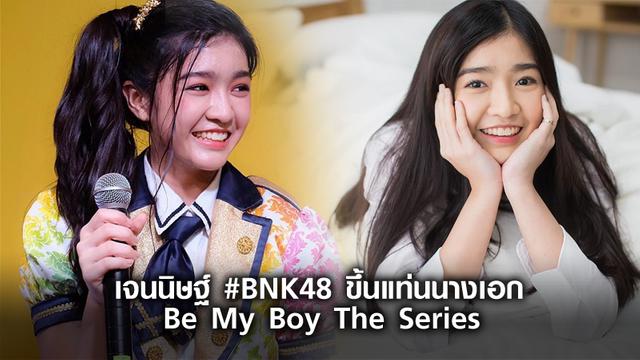 เซอร์ไพรส์โอตะ!! เจนนิษฐ์ #BNK48 ขึ้นแท่นนางเอก ใน Be My Boy The Series