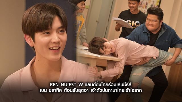 REN NU'EST W แลนด์ดิ้งไทยร่วมเล่นซีรีส์ เบน ชลาทิศ ต้อนรับสุดฮา เจ้าตัวบ่นภาษาไทยเข้าใจยาก