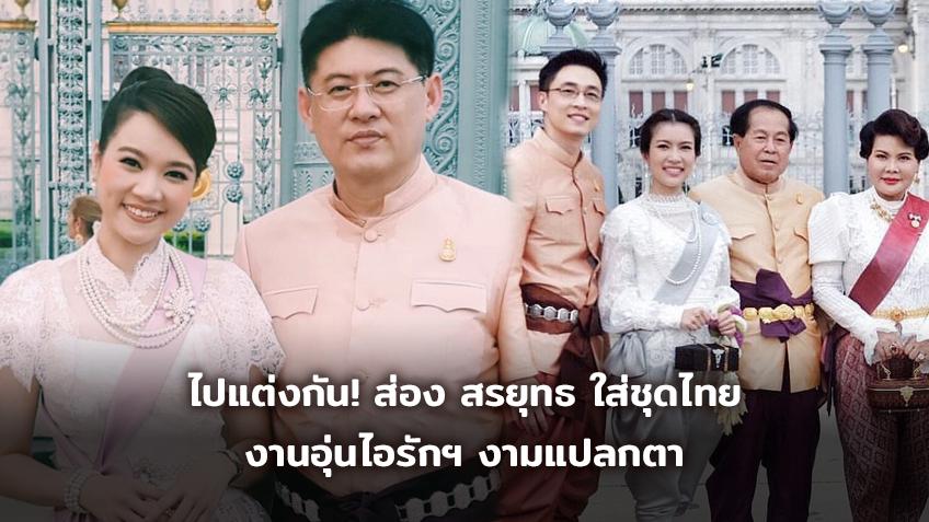 ไปแต่งกัน! ส่อง สรยุทธ ใส่ชุดไทย งานอุ่นไอรักฯ ทีมเรื่องเล่าเช้านี้ แต่งแล้วงามแปลกตา!