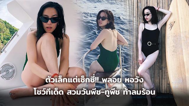 ตัวเล็กแต่เซ็กซี่!! พลอย หอวัง โชว์ทีเด็ด สวมวันพีช-ทูพีช ท้าลมร้อน