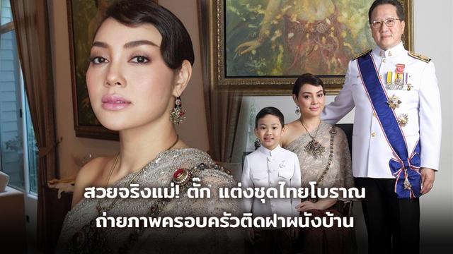 สวยจริงแม่! ตั๊ก บงกช งามในชุดไทยโบราณ ถ่ายภาพครอบครัวพร้อม เจ้าสัวบุญชัย อย่างเลิศ!