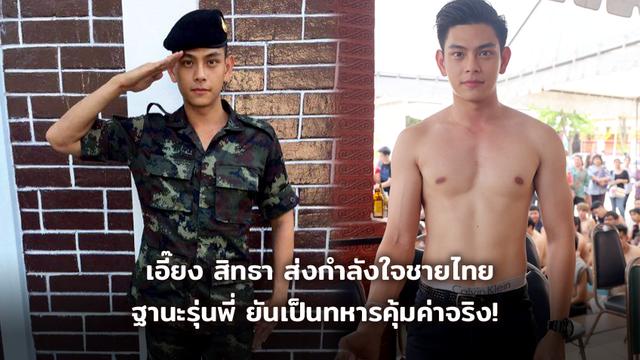 รุ่นพี่มาเอง! เอี๊ยง สิทธา ส่งกำลังใจให้ชายชาติทหาร เผยฝึกมา 1 ปี เต็ม ได้ประสบการณ์ที่ดี!