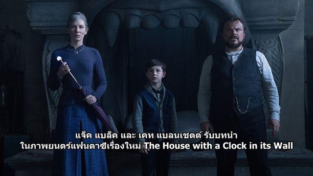 แจ็ค แบล็ค และ เคท แบลนเชตต์ รับบทนำในภาพยนตร์แฟนตาซีผจญภัยเรื่องใหม่ The House with a Clock in its Wall