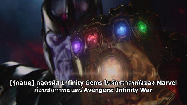 [รู้ก่อนดู] ถอดรหัส Infinity Gems ในจักรวาลหนังของ Marvel ก่อนชมภาพยนตร์ Avengers: Infinity War