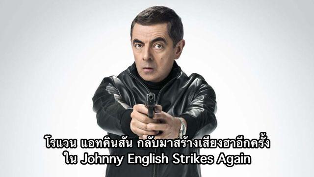 โรแวน แอทคินสัน กลับมาสร้างเสียงฮาอีกครั้งใน Johnny English Strikes Again