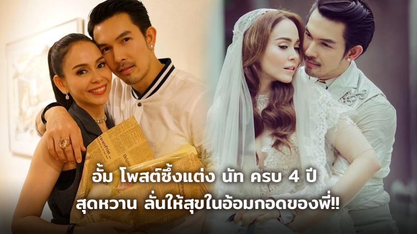 สวีตล้ำ! อั้ม หวาน นัท โพสต์ครบรอบแต่งงาน 4 ปี ลั่นขอให้สุขในอ้อมกอดของพี่!