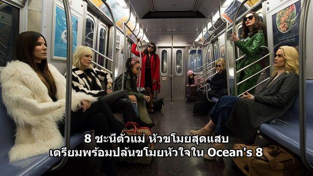 8ชะนีตัวแม่ หัวขโมยสุดแสบ เตรียมพร้อมปล้นขโมยหัวใจในOcean's 8