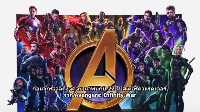ก่อนจักรวาลถึงจุดจบ มาพบกับ 22 โปสเตอร์คาแรคเตอร์จาก Avengers: Infinity War