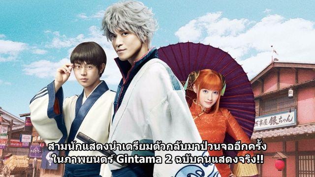 สามนักแสดงนำเตรียมตัวกลับมาป่วนจออีกครั้ง ในภาพยนตร์ Gintama 2 ฉบับคนแสดงจริง!!
