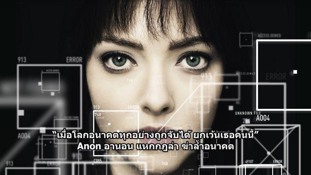 """""""เมื่อโลกอนาคตทุกอย่างถูกจับได้ ยกเว้นเธอคนนี้"""" Anon อานอน แหกกฎล่า ฆ่าล้ำอนาคต"""