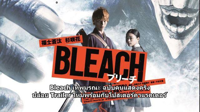 Bleachเทพมรณะ ฉบับคนแสดงจริง ปล่อย Trailer ใหม่พร้อมกับโปสเตอร์คาแรคเตอร์