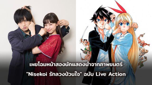 """เผยโฉมหน้าสองนักแสดงนำจากภาพยนตร์ """"Nisekoi รักลวงป่วนใจ"""" ฉบับ Live Action"""