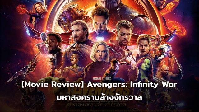 "[Movie Review] ""Avengers: Infinity War - มหาสงครามล้างจักรวาล"" บทสรุปของมหากาพย์ที่ยาวนานกว่า 10ปี"
