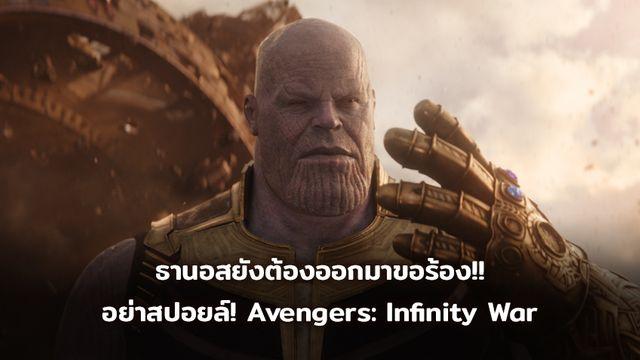 Marvel ปล่อยคลิปขอความร่วมมือ ขอร้องอย่าสปอย! Avengers: Infinity War