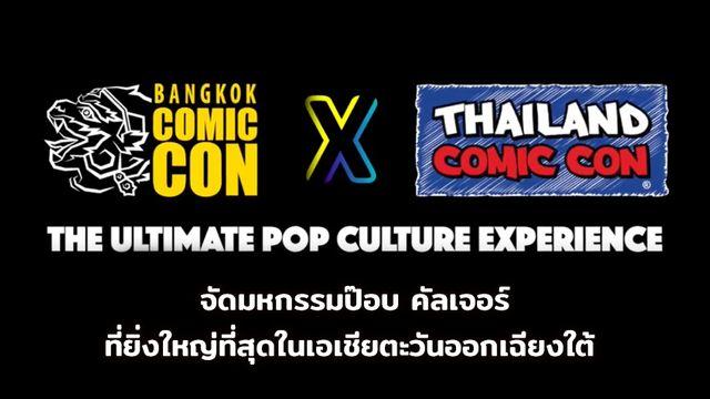 """เด็ดกว่านี้ไม่มีอีกแล้ว!!! """"Bangkok Comic Con x Thailand Comic Con 2018"""" ยิ่งใหญ่ที่สุดในเอเชียตะวันออกเฉียงใต้"""