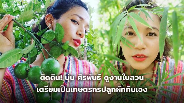 นางเอกติดดิน! นุ่น ศิรพันธ์ เริ่มดูงานในสวน เตรียมเป็นเกษตรกรปลูกผักกินเอง!