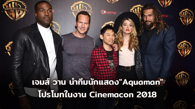 """ผู้กำกับ เจมส์ วาน นำทีมนักแสดงจาก """"Aquaman"""" เดินทางโปรโมทภาพยนตร์ ในงาน Cinemacon 2018"""