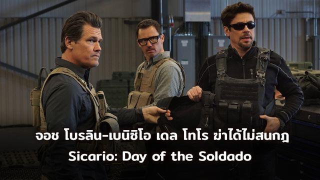 """Sicario: Day of the Soldado"" ปล่อยใบปิดใหม่โคตรคูล! ""จอช โบรลิน-เบนิซิโอ เดล โทโร"" ไม่สนกฎ ฆ่าได้ฆ่า ถล่มสมรภูมิพรมแดนเดือด"