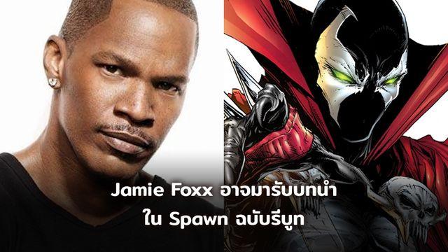 Jamie Foxx อาจจะมารับบทนำในภาพยนตร์ฮีโร่สายดาร์ก SPAWNฉบับรีบูท