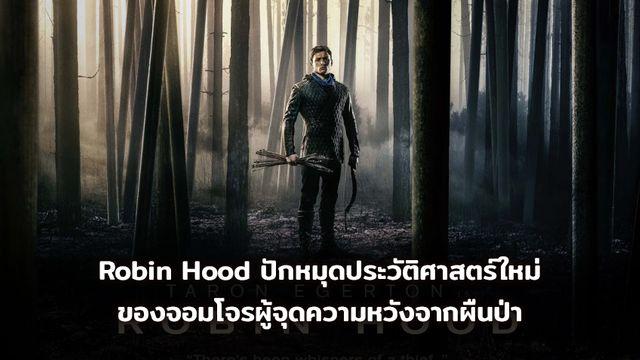 Robin Hood จอมโจรผู้จุดความหวังจากผืนป่า เผยโฉมหน้าใบปิดหยุดโลกพร้อมตัวอย่างแรกดุดันทะลุจอ