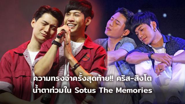 ความทรงจำครั้งสุดท้าย!! คริส-สิงโต น้ำตาท่วม ใน Sotus The Memories