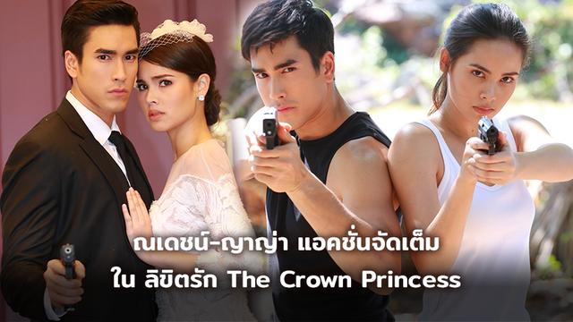 ครบทุกรส!! ณเดชน์-ญาญ่า แอคชั่นจัดเต็ม โรแมนติก ดราม่า ใน ลิขิตรัก The Crown Princess
