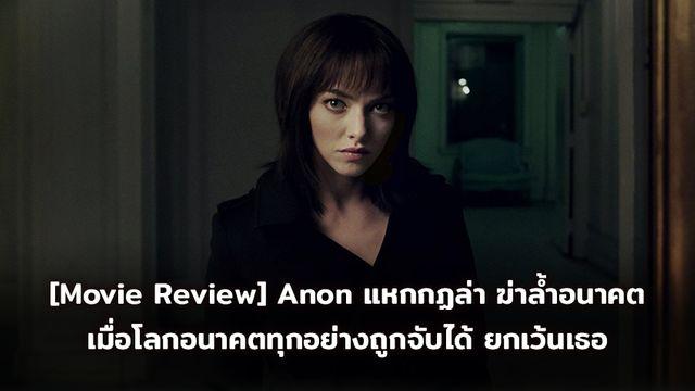 [Movie Review] Anon แหกกฏล่า ฆ่าล้ำอนาคต เมื่อโลกอนาคตทุกอย่างถูกจับได้ ยกเว้นเธอ