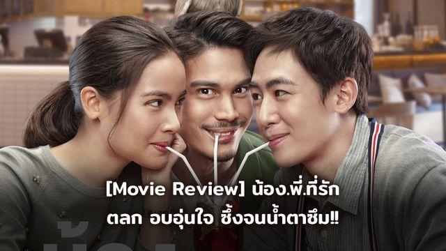 """[Movie Review] """"น้อง.พี่.ที่รัก"""" ตลก อบอุ่นใจ ซึ้งจนน้ำตาซึม!!"""