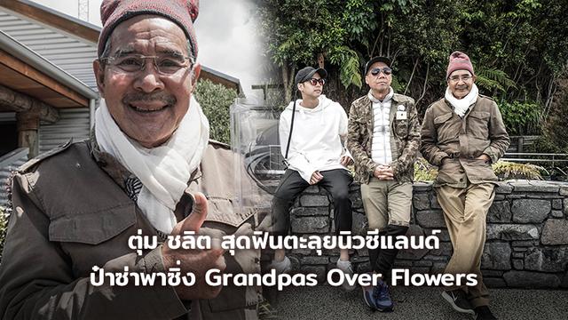 15 วันสุดฮา! ตุ่ม ชลิต ตะลุยนิวซีแลนด์ ใน ป๋าซ่าพาซิ่ง Grandpas Over Flowers