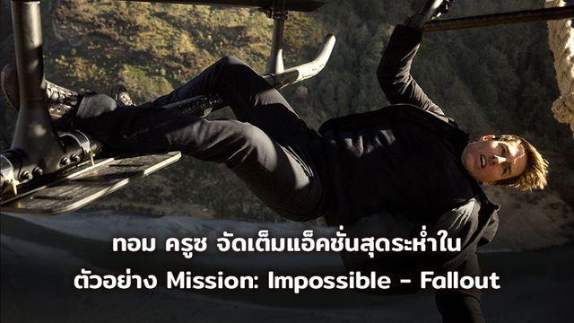 ทอม ครูซ จัดเต็มแอ็คชั่นสุดระห่ำในตัวอย่างใหม่ MISSION: IMPOSSIBLE – FALLOUT